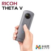 【和信嘉】RICOH 理光 THETA V 4K 王者夜拍機 360全景相機 直播功能 台灣公司貨 原廠保固一年