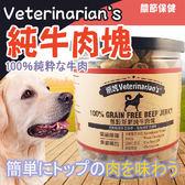 【 ZOO寵物樂園 】巔峰》犬用無穀牛肉塊170g