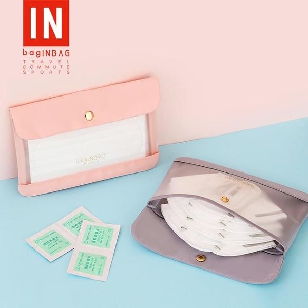口罩收納盒 裝口罩袋收納盒暫存夾便攜式套學生兒童放口鼻罩的袋子神器包盒子 宜品