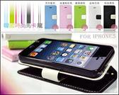 《 3C批發王 》iPhone 5 時尚馬卡龍繽紛皮革書本式手機皮套/保護套 手機站立支架功能 吊飾孔設計