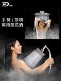 超強增壓花灑噴頭家用手持洗澡淋雨蓮蓬頭浴室熱水器淋浴頭套裝 伊衫風尚