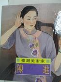 【書寶二手書T6/少年童書_AM7】臺灣美術家 : 陳進_陳 長華