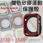 Apple watch 雙色矽膠運動保護殼 42mm 38mm 蘋果手錶保護套 透氣 撞色 保護套