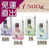 水里農會 精選梅子系列組(500g / 盒)x4盒組【免運直出】