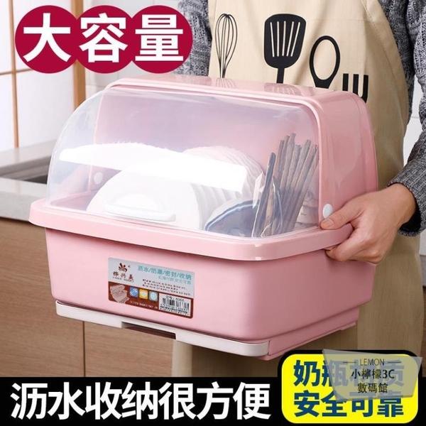 餐具收納盒置物架收納箱廚房瀝水碗架【小檸檬3C】