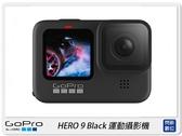 GOPRO HERO 9 BLACK 全方位攝影機 5K 防震3.0 運動相機 防水(hero9,公司貨)