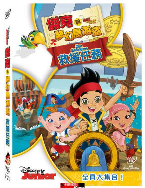 【停看聽音響唱片】【DVD】傑克與夢幻島海盜-救援任務