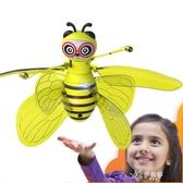 小蜜蜂感應飛行器智慧懸浮發光耐摔遙控飛機兒童男孩玩具 【快速出貨】