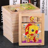 兒童木質滑動拼圖寶寶早教益智力闖關傳統九宮格玩具卡通動物拼板  【全館免運八五折】