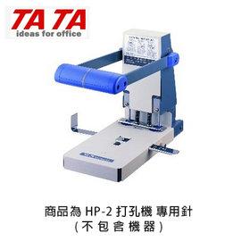 TA TA HP-2 打孔機 專用針  2支入 /組