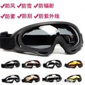 滑雪鏡-防風沙防雪護目鏡戶外裝備男女運動防霧保暖防紫外線滑雪眼鏡 花間公主