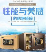 保險箱-保險箱家用小型迷你密碼指紋保險櫃辦公全鋼25cm入牆入保管箱 東川崎町 YYS