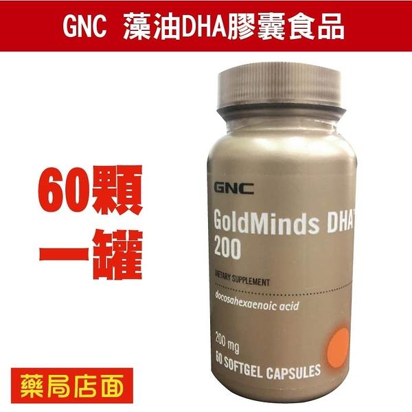 GNC健安喜 藻油DHA孕養調理膠囊(60顆/瓶) 元氣健康館