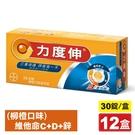 力度伸 维他命C+D+鋅 發泡錠 (柳橙口味) 30錠X12盒 專品藥局【2017708】