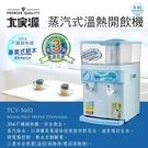 大家源 9.8L蒸氣式溫熱開飲機 TCY-5603 【中部家電生活美學館】刷卡分期+免運費