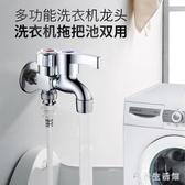 雙頭多功能全銅洗衣機 水龍頭一進二出三通拖把池單冷水龍頭 zh5743【美好時光】
