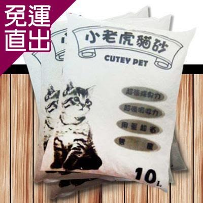 Cutey Pet 特選小老虎貓砂 海洋玫瑰細球/粗球10L X 3包組【免運直出】