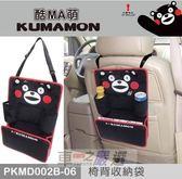 (PKMD002B-06)日本熊本熊系列 後座椅背多功能飲料雜誌物品 收納置物袋【DouMyGo汽車百貨】