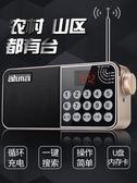 收音機 ahma 808全波段收音機新款便攜式老人小型播放器老年可充電半導體衛星隨身聽英語聽力考試