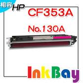 HP CF353A No.130A相容碳粉匣(紅色) 【適用】M176n/M177fw /另有CF350A黑/CF351A藍/CF352A黃/CF353A紅