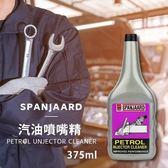英國 SPANJAARD 史班哲 車用保養油 汽油噴嘴精 375ml-DL【N4005689】
