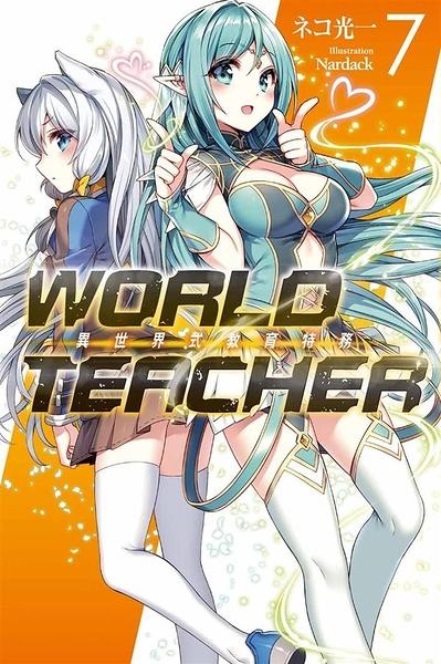 (二手書)WORLD TEACHER 異世界式教育特務(7)