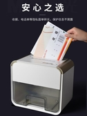 碎紙機 晨光碎紙機96764辦公室桌面小型迷你家用顆粒電動小型大功率紙張文件粉碎機廉碎機 宜品