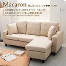 *多瓦娜 法式微醺小L型沙發-四色 ZF...
