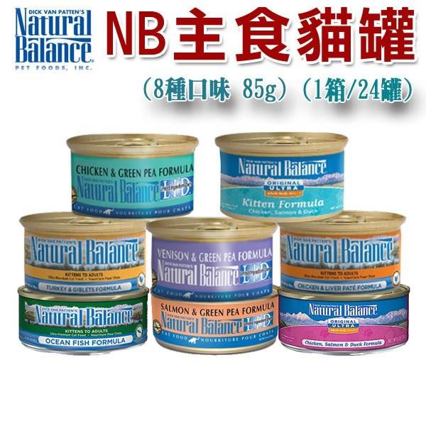 ◆MIX米克斯◆Natural Balance〔NB主食貓罐,8種口味,85g〕 (單罐)