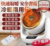110V暖風機 電暖器 加熱取暖器 冷暖兩用(三擋調節)即開即熱 加熱器 低噪靜音 搖頭暖風扇igo