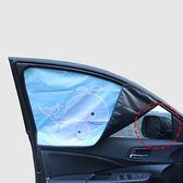 ✭慢思行✭【P437】汽車磁性遮陽窗簾 磁鐵 窗簾 遮陽簾 側窗 車內 防曬 太陽擋 車載