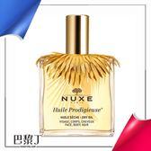 Nuxe 黎可詩 全效晶亮精華油 100ml(18年限定版)【巴黎丁】