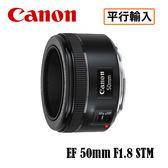 送保護鏡清潔組 3C LiFe CANON EF 50mm F1.8 STM 鏡頭 平行輸入 店家保固一年
