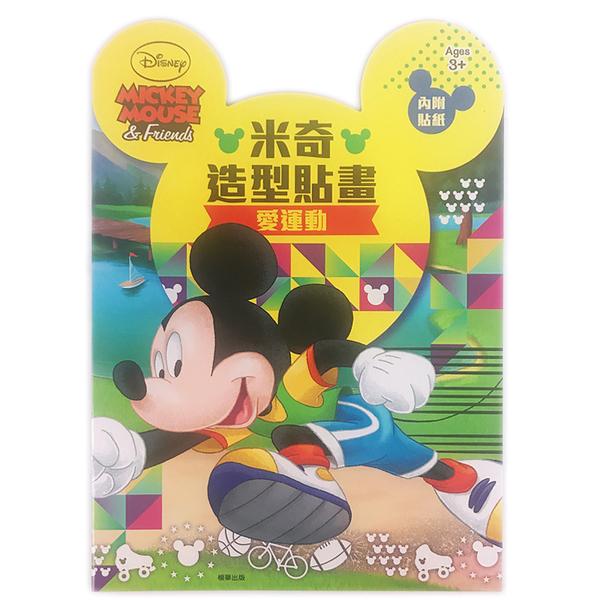 米奇造型貼畫 DS007 彩色著色本 /一本入(定60) 迪士尼貼畫 Disney Mickey 米奇著色本 看圖學畫簿