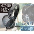 鐵三角密閉式動圈型耳罩式耳機ATH-AVC300【愛買】