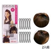 U型造型固定髮叉 2入組 造型用品 可拉伸 瀏海 固定髮夾