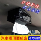 HYUNDAI現代【汽車吸頂面紙盒】無敵好用 免安裝 磁吸式 VENUE車頂面紙盒 強力磁鐵吸附