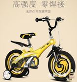 16寸兒童自行車男女寶寶單車2-3-4-6歲童車12/14/16寸小孩腳踏車折疊自行車xw 全館免運