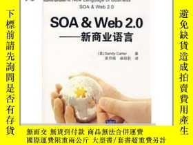 二手書博民逛書店SOA&Web罕見2.0:新商業語言4953 (美)Sandy
