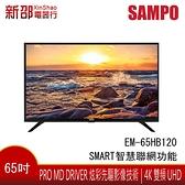 *新家電錧* 65吋【EM-65HB120】SAMPO聲寶 4K超質美65吋低藍光智慧聯網LED顯示器