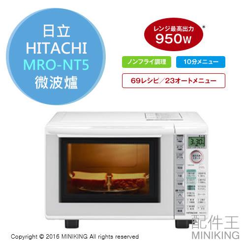 【配件王】日本代購 日立 HITACHI MRO-NT5 微波爐烤箱 無油烹調 烤吐司麵包 18L