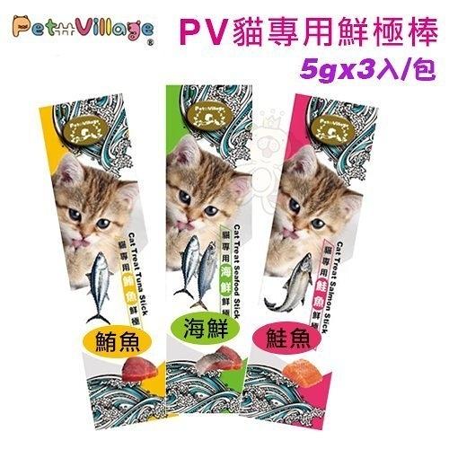 『寵喵樂旗艦店』【單包】魔法村Pet Village《PV貓專用鮮極棒-鮪魚|海鮮|鮭魚》5gx3入/片