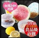 6件套耐冷耐熱保鮮膜 密封蓋 食品矽膠 冰箱微波爐防塵密封碗蓋 NailsMall