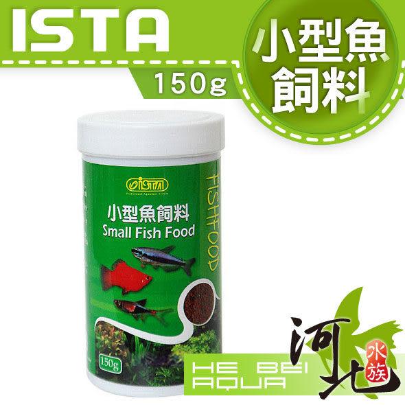 [ 河北水族 ] 伊士達 ISTA 小型魚飼料【150g】