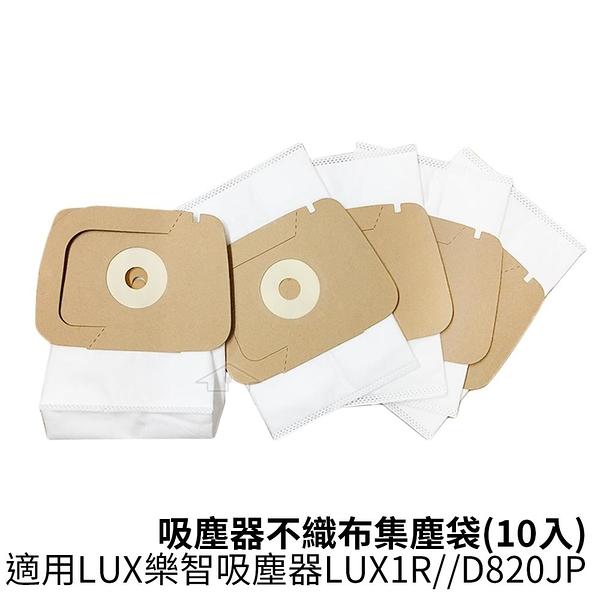 適用LUX樂智 吸塵器不織布集塵袋 (10入) 適用吸塵器LUX1R/D820JP