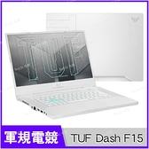 華碩 ASUS FX516PM 白 TUF Dash F15 軍規電競筆電 (送512G PCIe SSD)【15.6 FHD/i7-11370H/升16G/RTX3060/512G/Buy3c奇展】