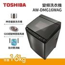 4月限定-【基本安裝】TOSHIBA 日本東芝 16公斤 鍍膜槽 變頻洗衣機 AW-DMG16WAG