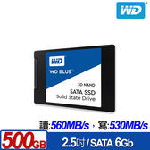 WD BLUE 藍標 SSD 500GB 2.5吋 3D NAND 固態硬碟