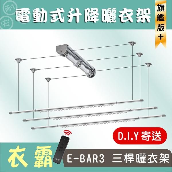 電動式:三桿E-BAR3【旗艦升級版】電動 遙控 升降 曬衣架~專利設計!全臺獨家!DIY組裝