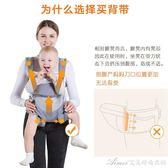 嬰兒背帶寶寶前抱式初生新生兒多功能四季通用後背簡易夏季透氣網艾美時尚衣櫥
